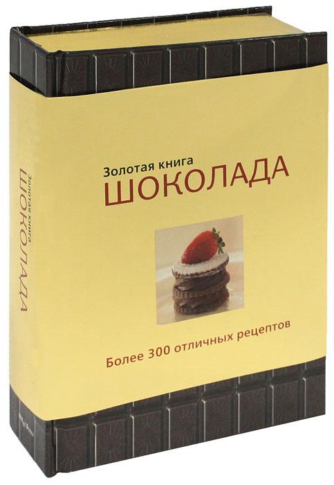 Золотая книга шоколада (подарочное издание)