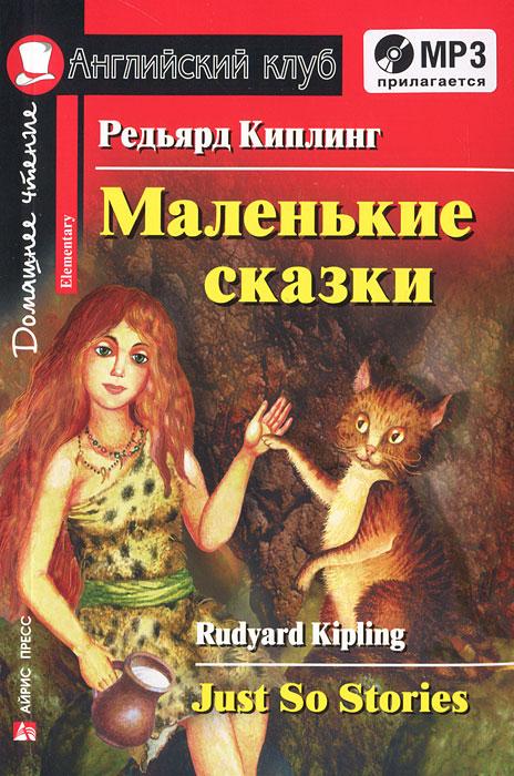 Редьярд Киплинг. Маленькие сказки / Rudyard Kipling: Just So Stories: Elementary (+ CD)