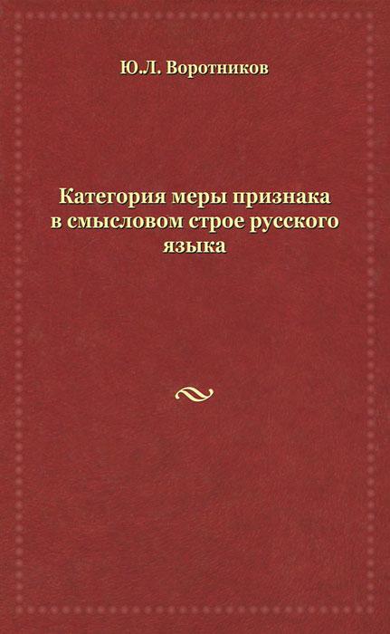 Категория меры признака в смысловом строе русского языка