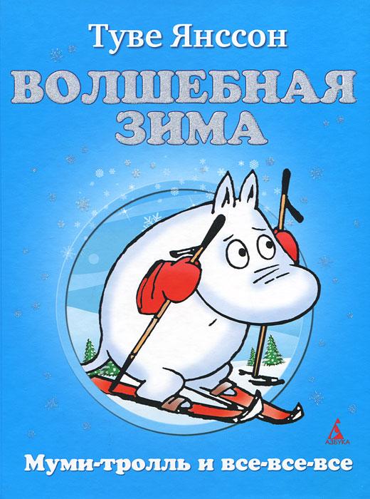 Волшебная зима12296407Знаменитая детская писательница Туве Янссон придумала муми-троллей и их друзей, которые стали знамениты на весь мир. Не отказывайте себе в удовольствии - загляните в гостеприимную Долину муми-троллей. Как известно, зимой обитатели долины спят. Но Муми-тролль вдруг проснулся и обнаружил, что выспался. Он разыскал малышку Мю, и они с нетерпением стали поджидать Ледяную деву. Глупенькие, они не знали, что Ледяная дева опаснее, чем сама злющая Мор-ра! Впрочем, за долгую зиму им придется пережить немало: опасные приключения, удивительные встречи и веселый праздник. Но зато весной Муми-тролль с гордостью может сказать, что он первый в мире Муми-тролль, который не спал целый год.