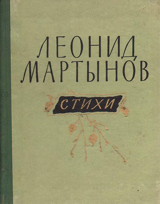 Леонид Мартынов. Стихи