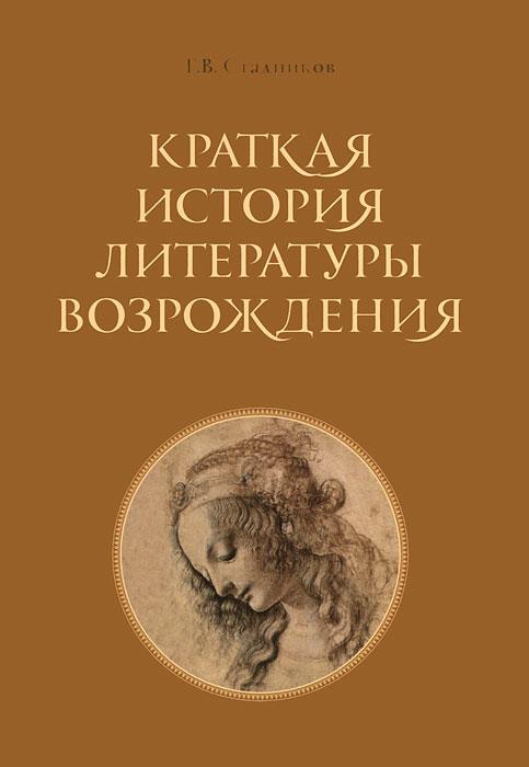 Краткая история литературы Возрождения