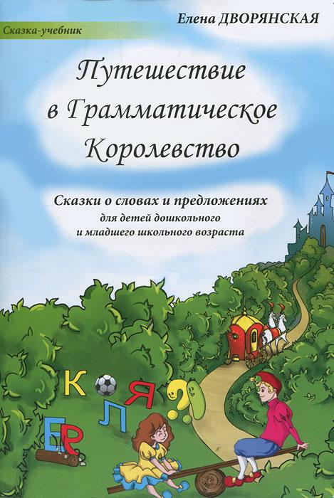 Путешествие в Грамматическое Королевство