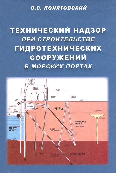 Технический надзор при строительстве гидротехнических сооружений в морских портах