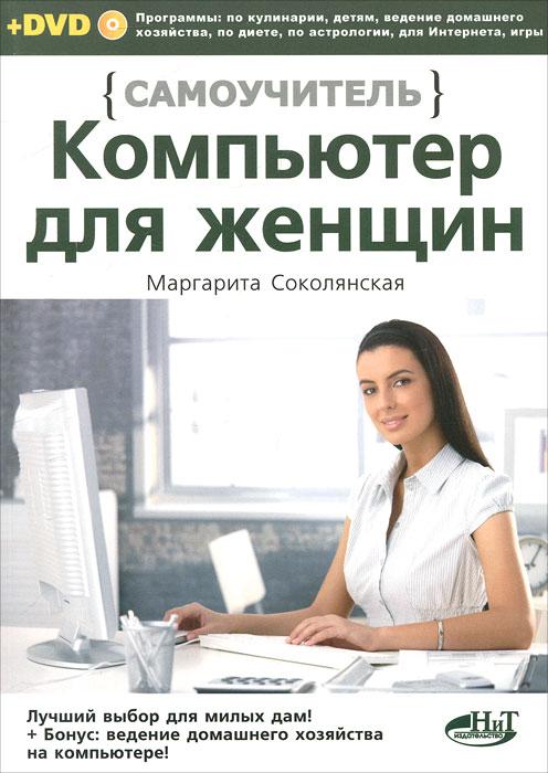Компьютер для женщин. Самоучитель (+ DVD-ROM)