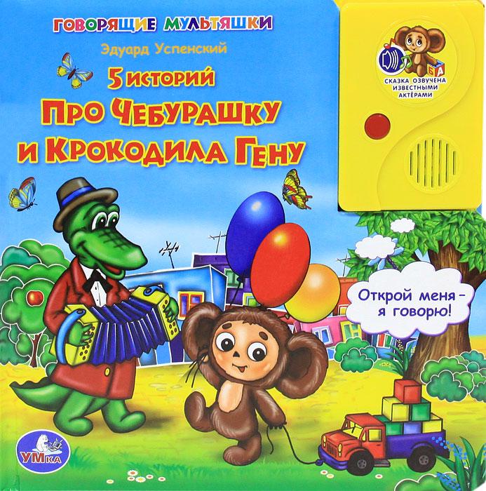 5 историй про Чебурашку и крокодила Гену. Книжка-игрушка