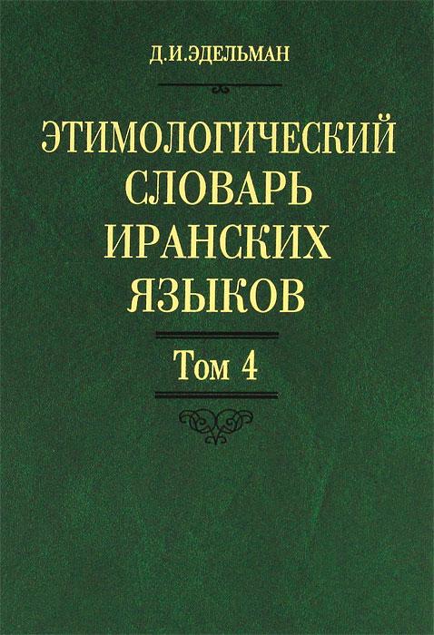 Этимологический словарь иранских языков. Том 4. I-k
