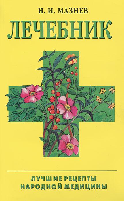 Лечебник: Лучшие рецепты народной медицины