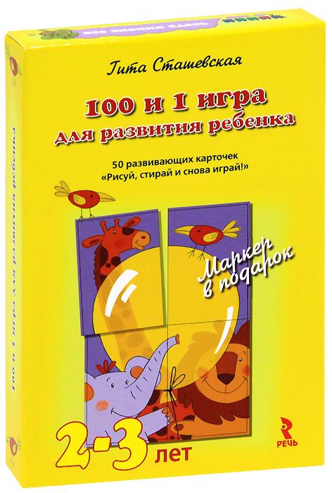 100 и 1 игра для развития ребенка (набор из 50 карточек)