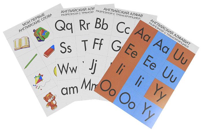 Английский алфавит разрезной с транскрипцией