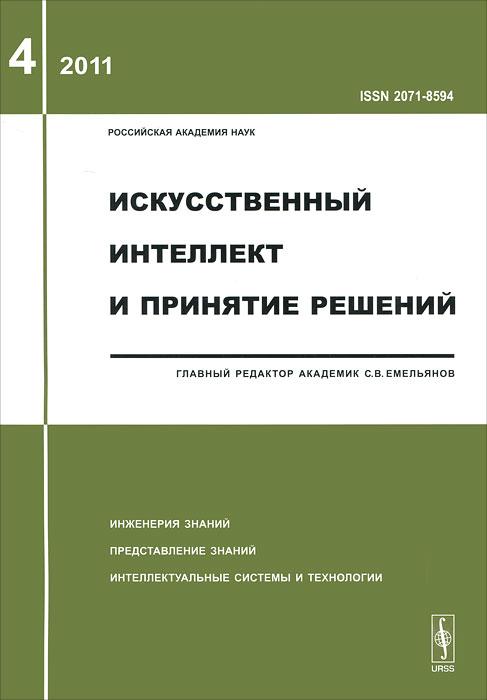Искусственный интеллект и принятие решений, №4, 2011