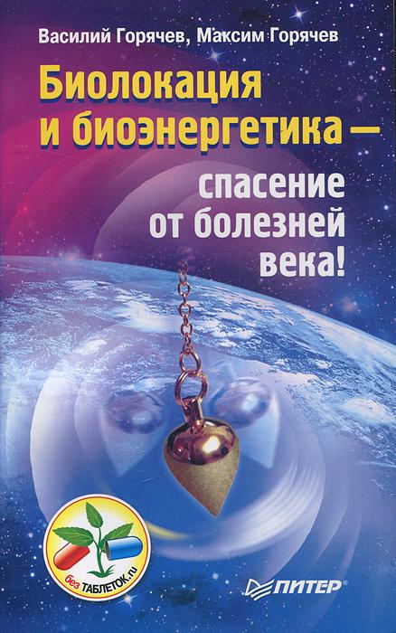 Биолокация и биоэнергетика - спасение от болезней века!