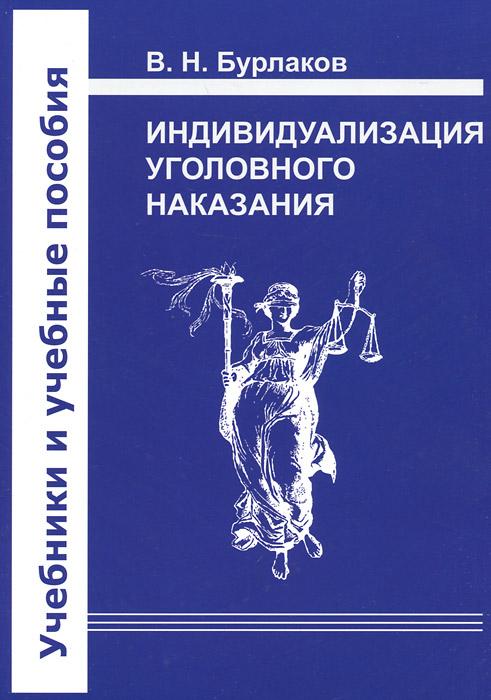 Индивидуализация уголовного наказания