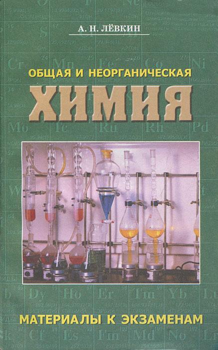 Общая и неорганическая химия. Материалы к экзаменам