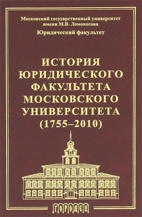 История юридического факультета Московского Университета (1755-2010)