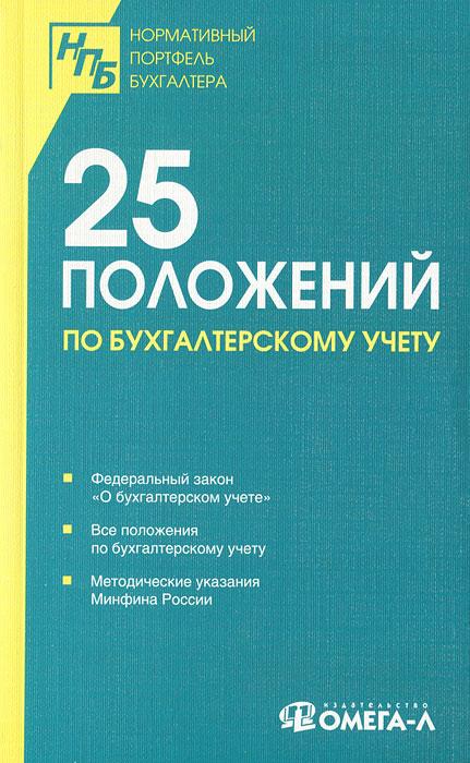 25 положений по бухгалтерскому учету. Сборник документов