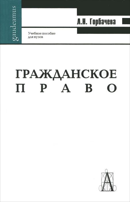 Zakazat.ru: Гражданское право. Л. Н. Горбачева