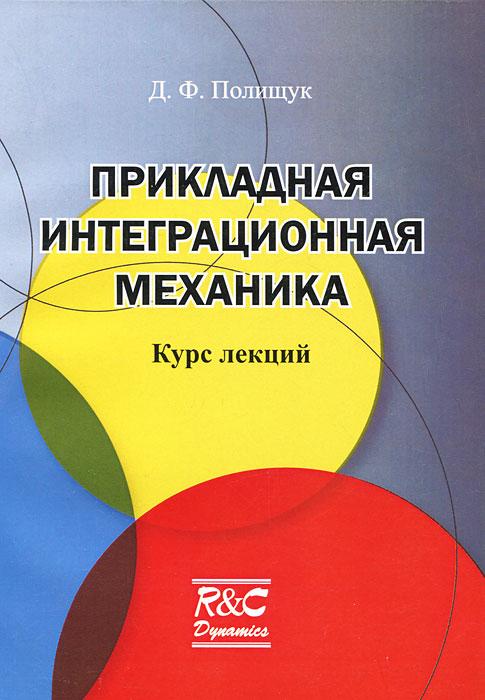 Прикладная интергационная механика. Курс лекций ( 978-5-93972-912-3 )