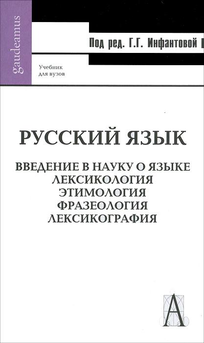 Zakazat.ru • Русский язык. Введение в науку о языке ...: http://zakazat.ru/goods.php?goods_id=407749