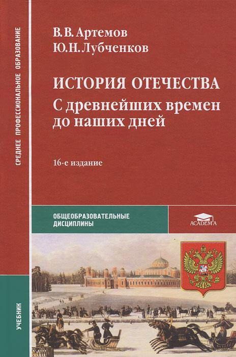 История Отечества. С древнейших времен до наших дней