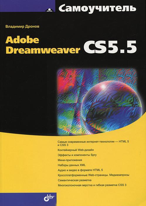 Самоучитель Adobe Dreamweaver CS5.5
