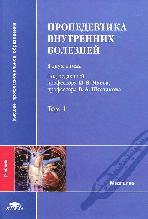 Пропедевтика внутренних болезней. В 2 томах. Том 1