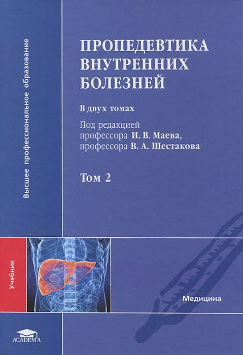 Пропедевтика внутренних болезней. В 2 томах. Том 2