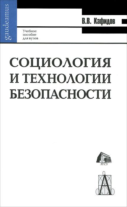 Социология и технология безопасности