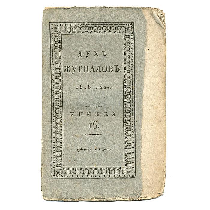 Дух журналов. № 15, 1818 год