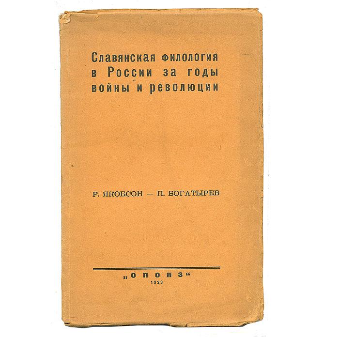 Славянская филология в России за годы войны и революции