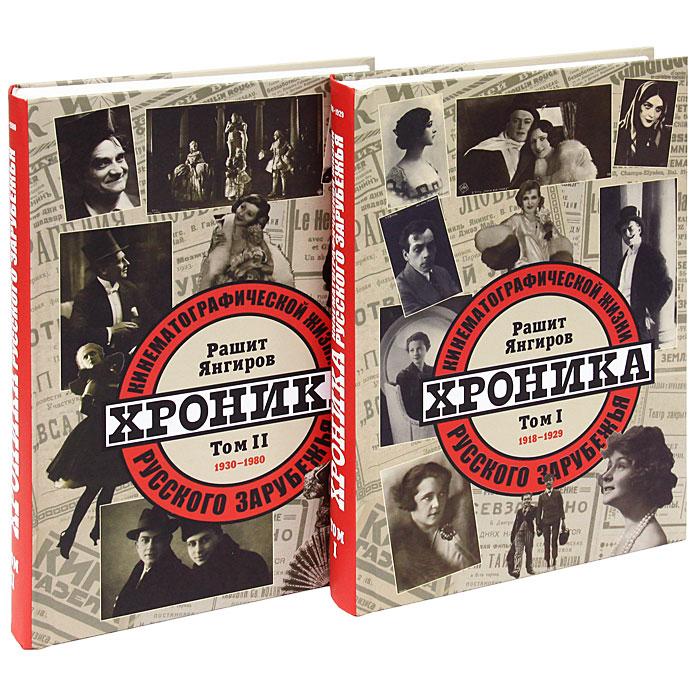 Хроника кинематографической жизни русского зарубежья (комплект из 2 книг)