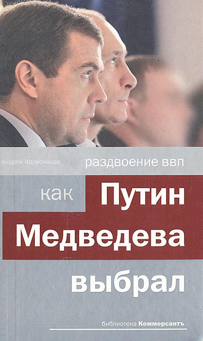 Раздвоение ВВП: как Путин Медведева выбрал