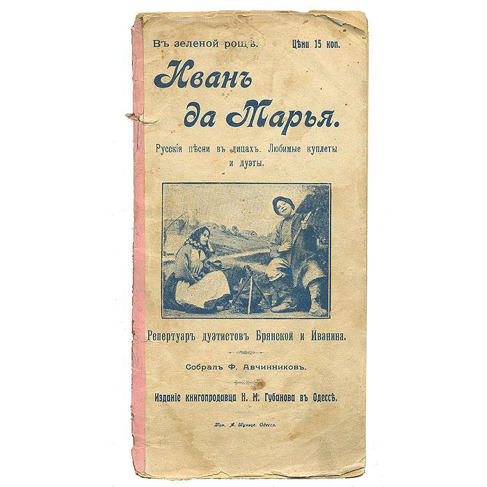Иван да Марья. Русские песни в лицах. Любимые куплеты и дуэты