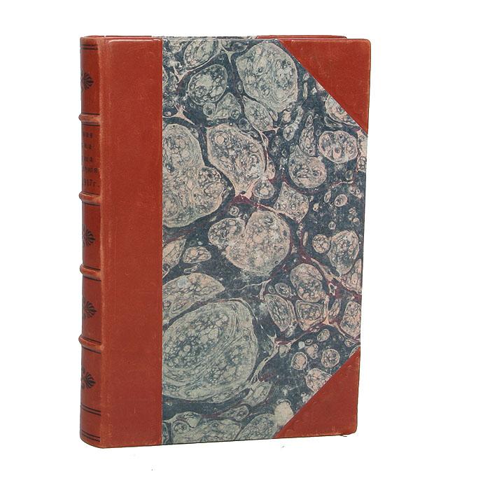 Памятная книжка Императорского училища правоведения на учебный 1916-1917 год