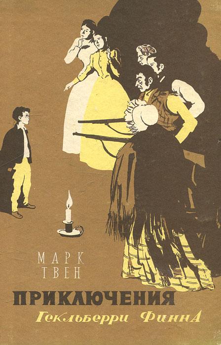 Приключения Гекльберри Финна12296407Даже двадцать лет спустя после написания романа Марк Твен вспоминал о своем Геке, мальчишке-беспризорнике, романтическом бродяге, как о самом дорогом для него герое, как о человеке, который смог сохранить свою независимость, нашел в себе силы не подчиниться предрассудкам, встать против всех на защиту обиженного.