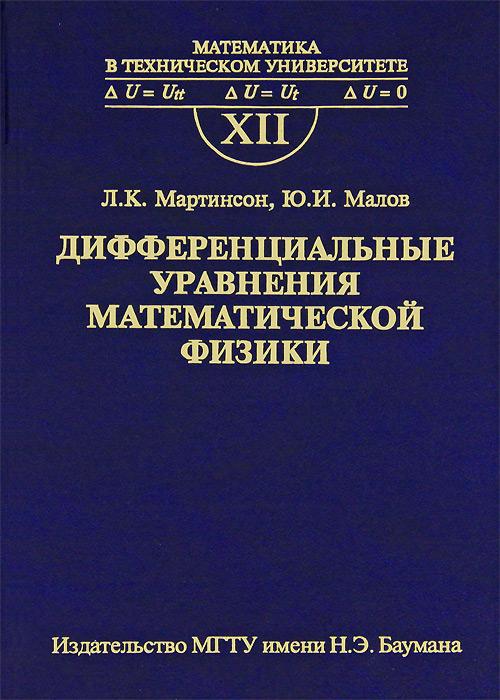 Дифференциальные уравнения математической физики. Выпуск 12
