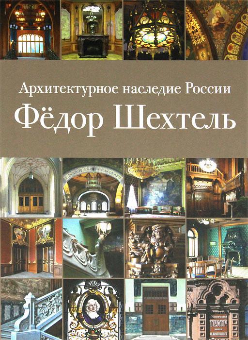 Архитектурное наследие России. Федор Шехтель