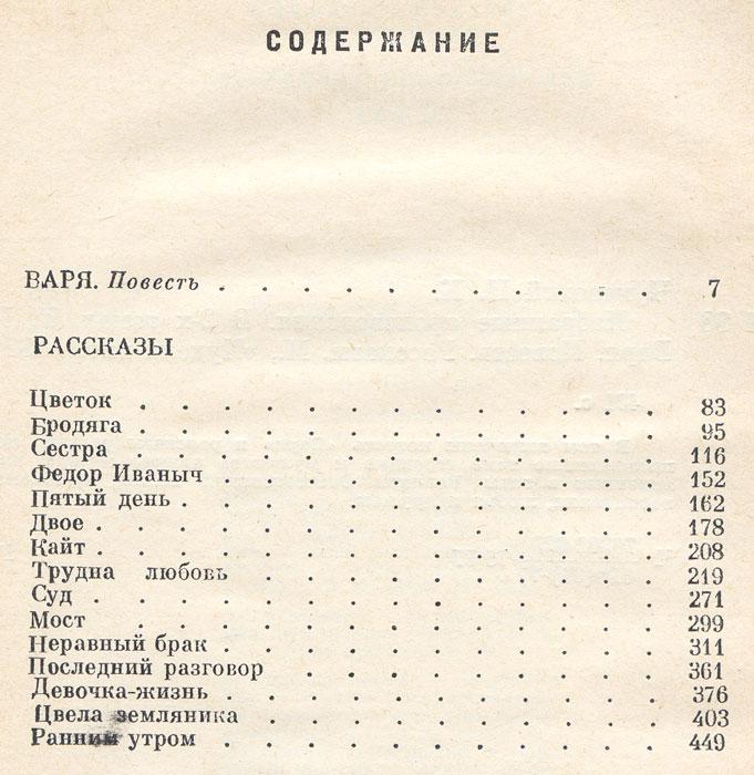 Николай Чуковский. Избранные произведения (комплект из 2 книг)