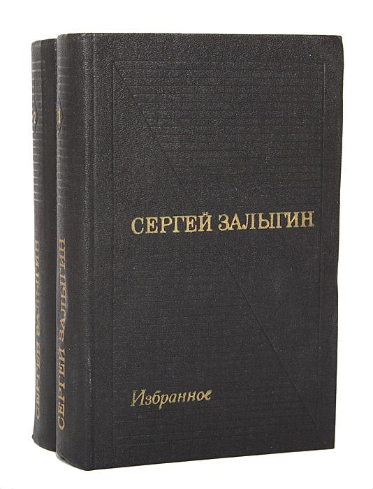 Сергей Залыгин. Избранные произведения в 2 томах (комплект из 2 книг)