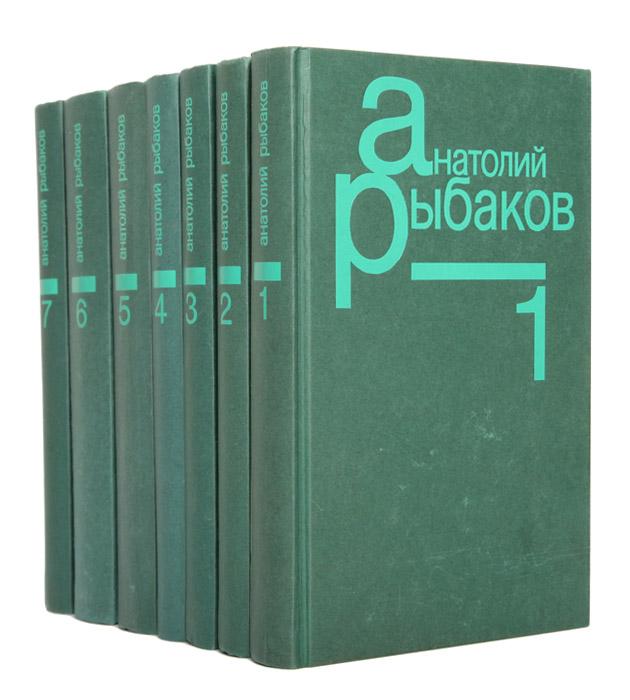 Анатолий Рыбаков. Собрание сочинений в 7 томах (комплект из 7 книг)
