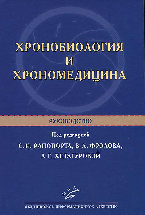 Хронобиология и хрономедицина