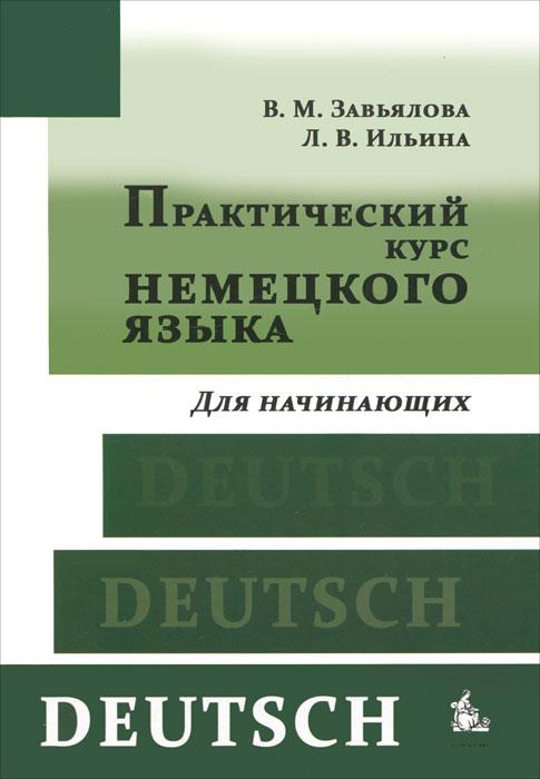 Практический курс немецкого языка. Для начинающих (+ CD-ROM)