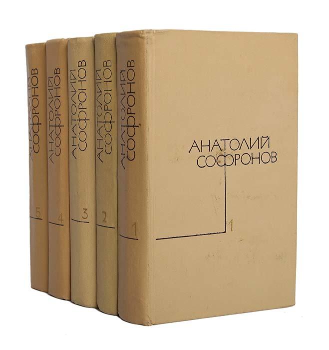 Анатолий Софронов. Собрание сочинений в 5 томах (комплект из 5 книг)