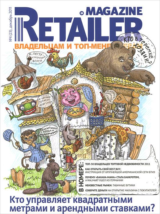Retailer Magazine. Владельцам и топ-менеджерам, № 4(23), декабрь 2011