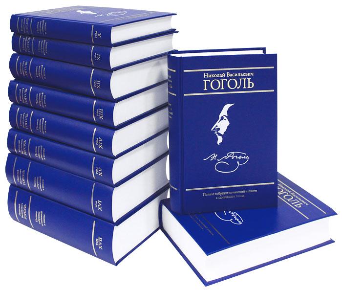 Николай Гоголь. Полное собрание сочинений в 17 томах (комплект из 15 книг)