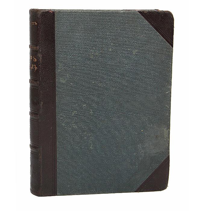Царь Павел I. Исторический роман в 4 томах. В одной книге. Полный комплект