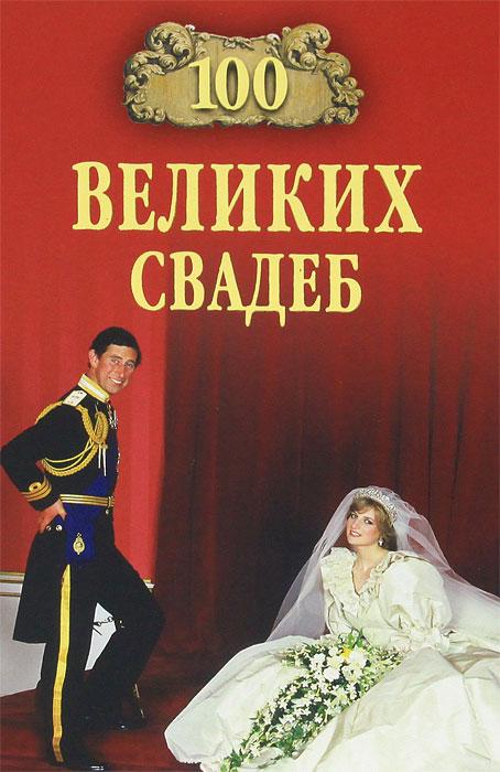 100 великих свадеб