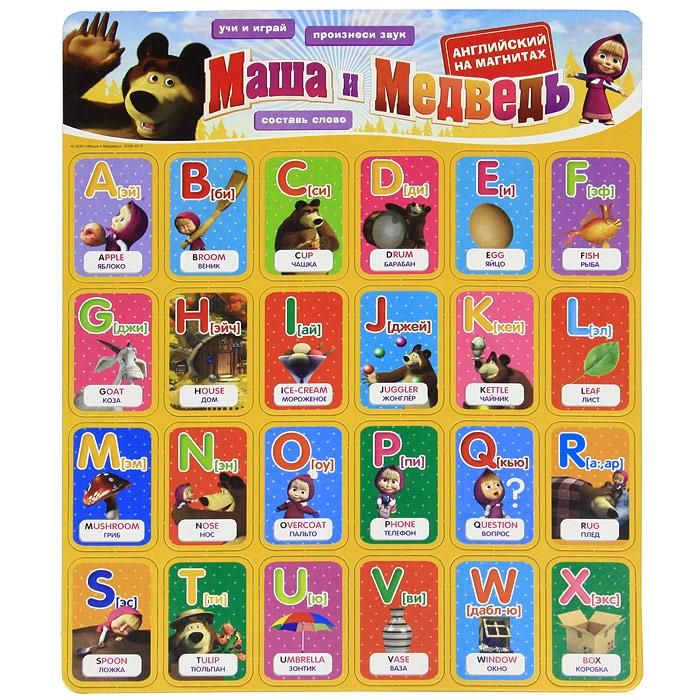 Маша и Медведь. Английский на магнитах12296407Набор учебно-игровых карточек Английский на магнитах - это легкое и веселое изучение английского алфавита, развитие памяти, мышления и мелкой моторики и, конечно, герои популярного мультфильма. Играя с магнитами, малыш выучит английские буквы и звуки, сможет составить слова. Карточки можно использовать бесконечно много раз, и они останутся как новые.
