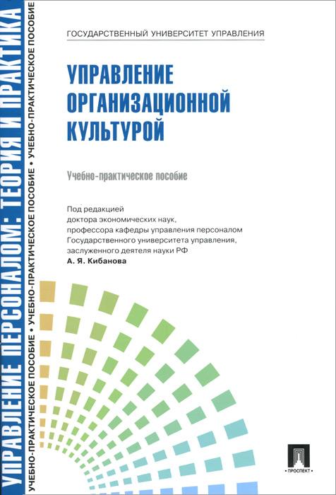 В. Г. Коновалова Управление организационной культурой