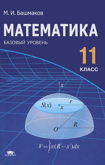 Математика. 11 класс. Базовый уровень